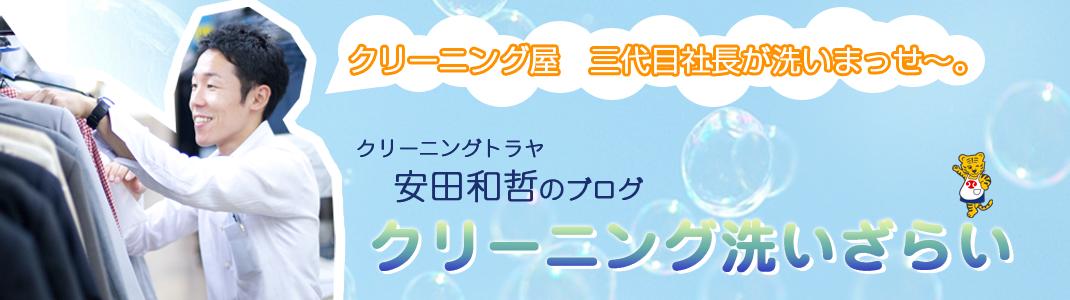 安田和哲のブログ