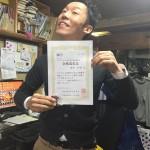 合格しましたYO〜!!